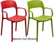 кресло Стул Флекси с подлокотниками кресло Корнер