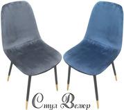мягкий стул Велюр обивка велюровая цвет темно синий серый
