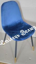 Стулья Стул Велюр приятная бархатная обивка темно-синий или серій цвет